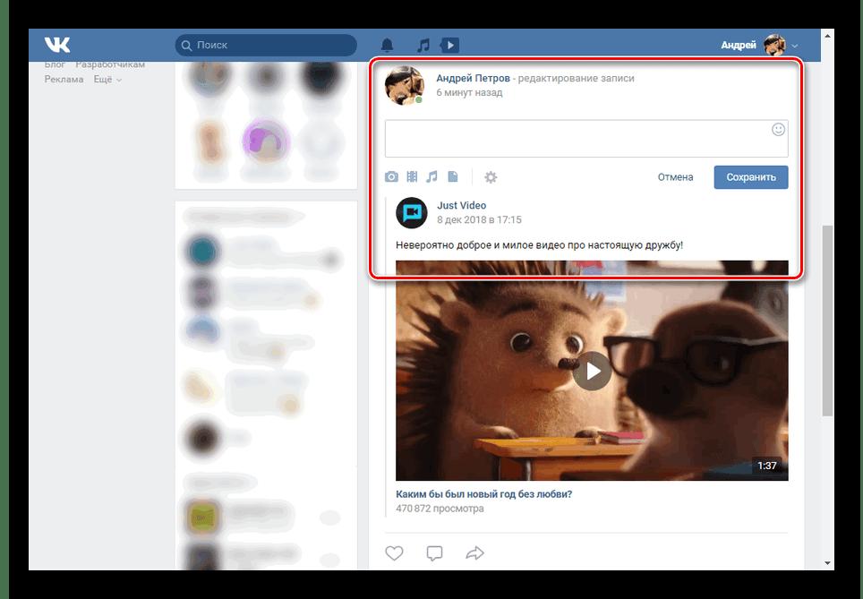 Возможность редактирования репоста записи ВКонтакте
