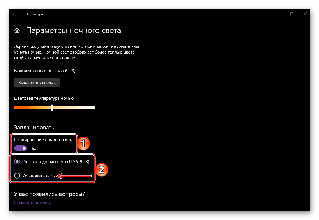 Возможности планирования работы ночного режима на компьютере с ОС Windows 10