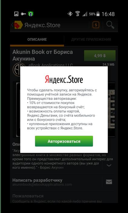 Возможности учётной записи в Yandex Store