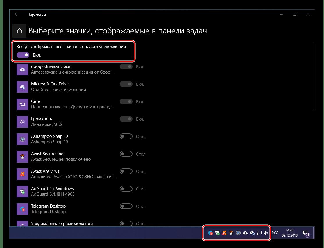 Всегда отображать все значки на панели задач в Windows 10
