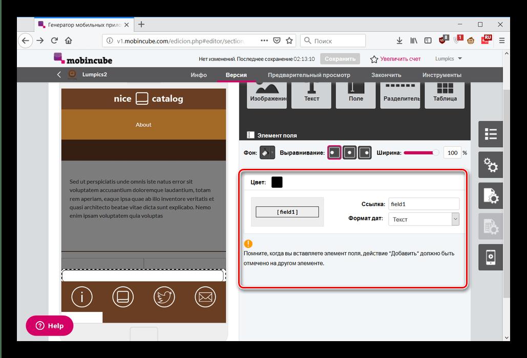 Вставка поля ввода в создаваемое в Mobincube приложение