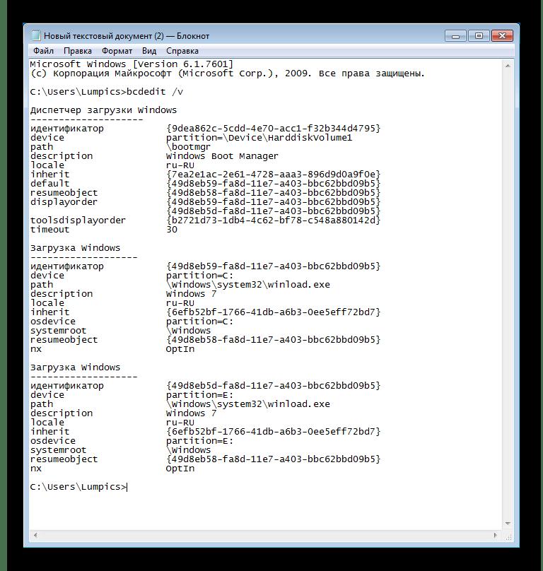 Вставка содержимого Командной строки в Блокнот в Windows 7