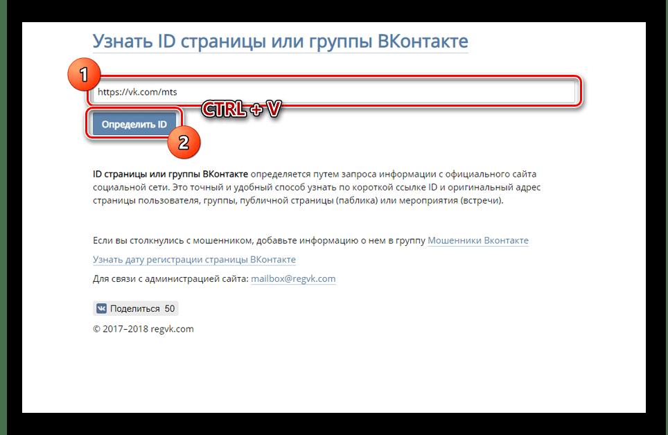 Вставка ссылки на сообщество ВК на сайте RegVK