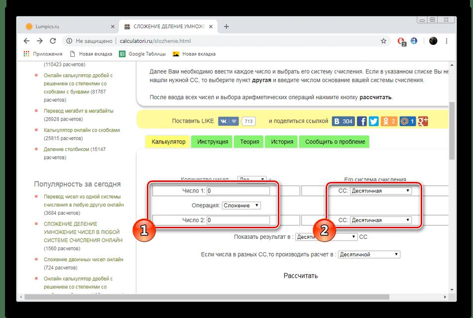 Второй шаг настройки систем счисления на сайте Calculatori