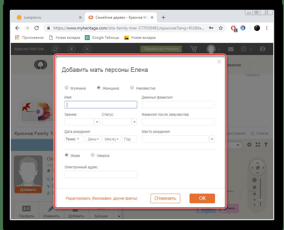 Ввести основную информацию о персоне на сайте MyHeritage