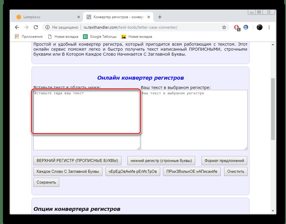 Ввести текст для перевода регистра на сайте Texthandler