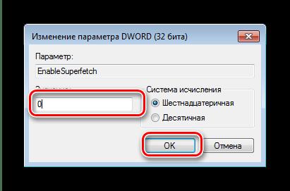 Ввести значение полного отключения superfetch в windows 7