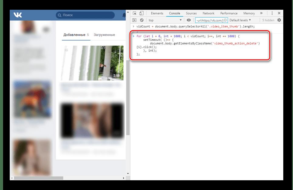 Ввод кода в консоль для удаления видео ВКонтакте