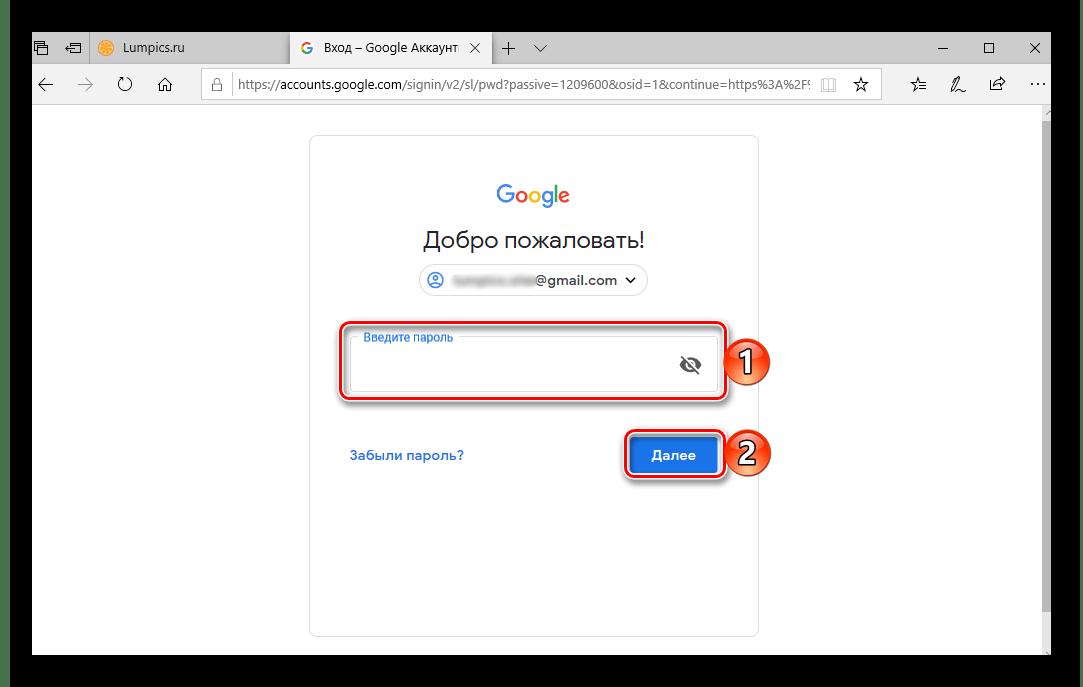 Ввод пароля от аккаунта для входа в Google Фото в браузере Microsoft Edge на Wndows 10