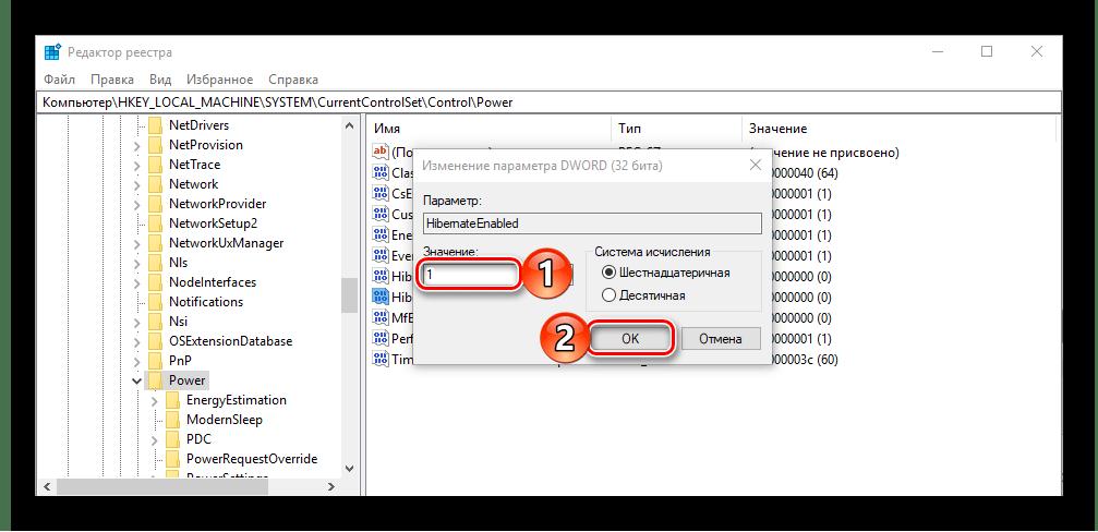 Ввод значения для включения режима гибернации в редакторе системного реестра в ОС Windows 10