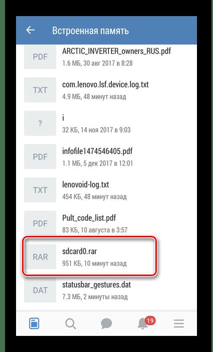 Выбор архива для отправки в приложении ВКонтакте