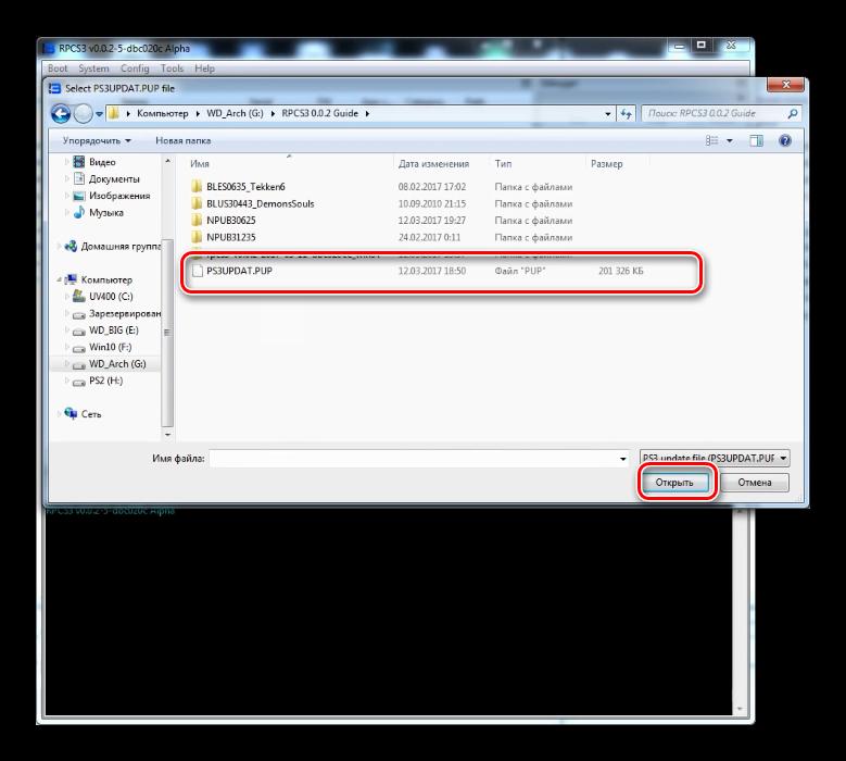 Выбор файла прошивки для установки в эмулятор PS3 для Windows 7