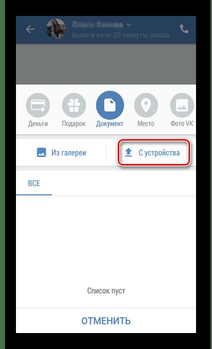 Выбор файла с устройства в приложении ВКонтакте
