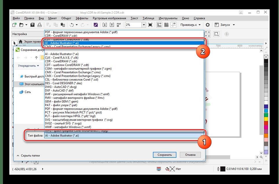 Выбор формата AI в CorelDraw