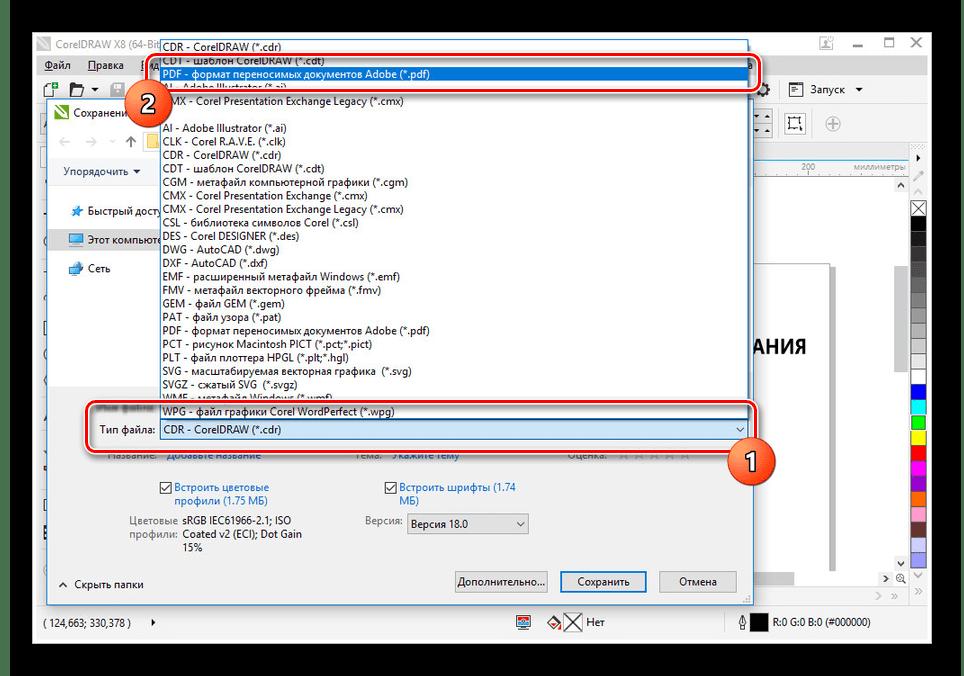 Выбор формата PDF в CorelDraw