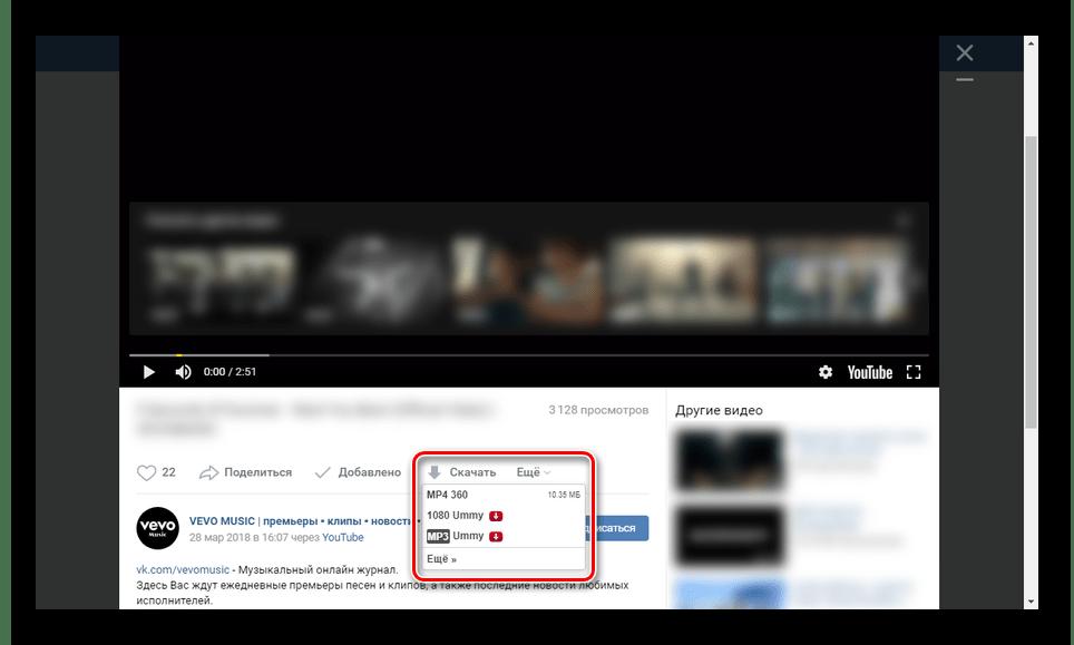 Выбор источника скачивания видео из ВКонтакте