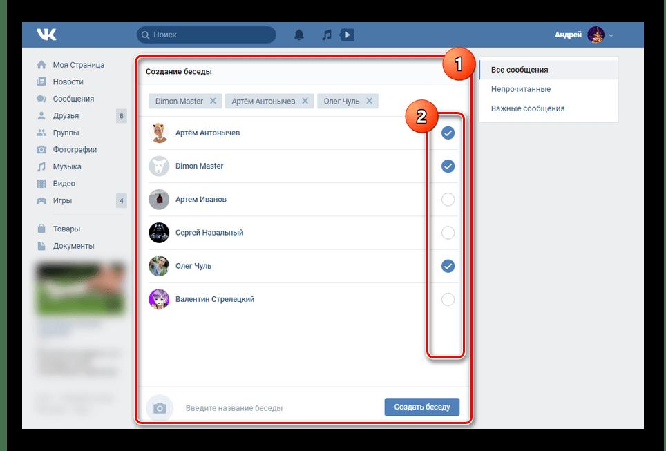 Выбор людей при создании новой беседы ВКонтакте