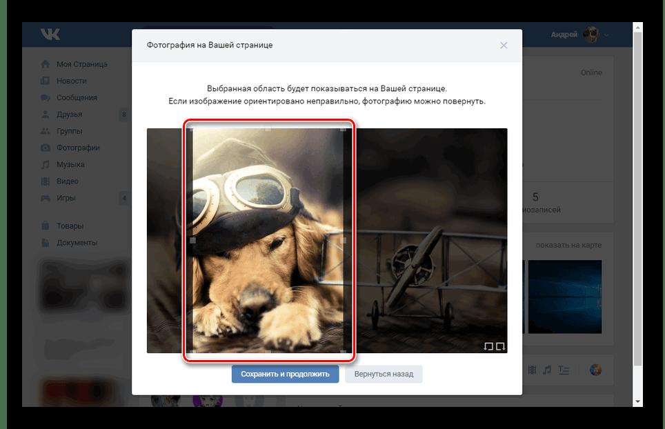 Выбор ориентации для вертикальной аватарки ВКонтакте