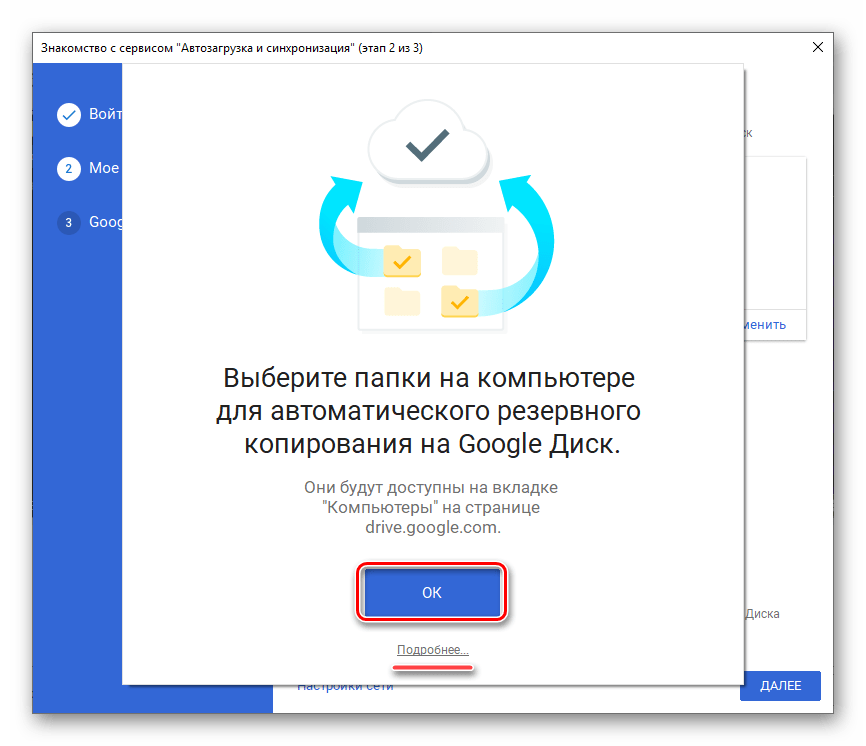 Выбор папок для синхронизаци на компьютере в приложении Google Диск для Windows