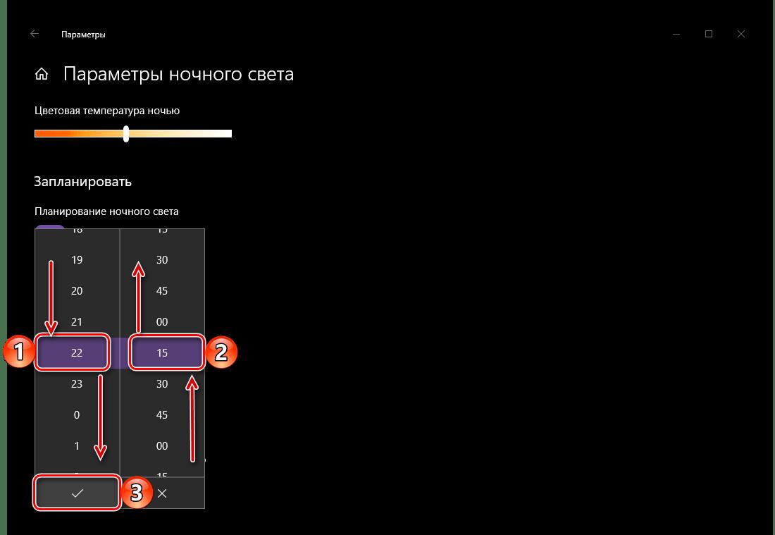Выбор подходящего времени для включения ночного режима в ОС Windows 10