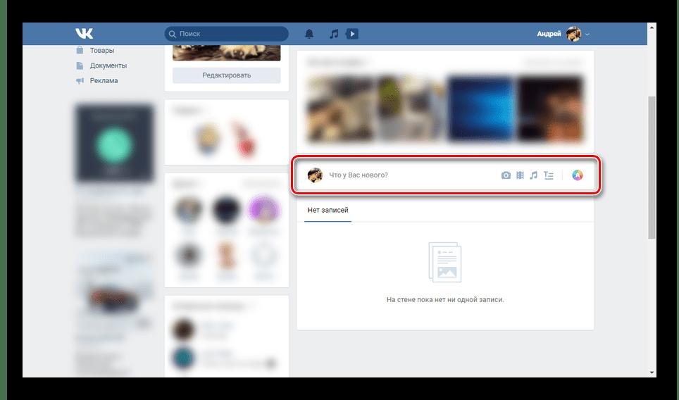 Выбор поля для использования цифр ВКонтакте