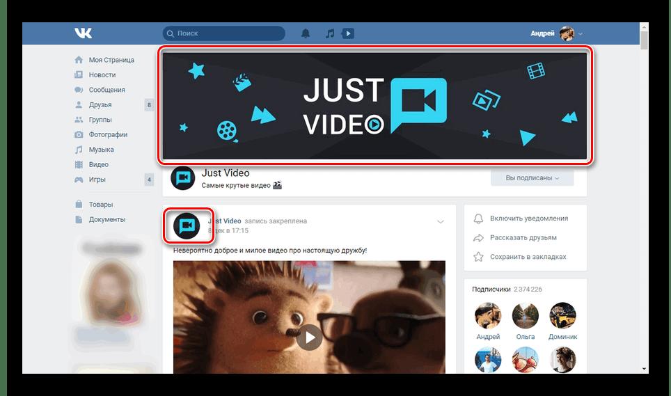 Выбор правильной обложки для группы ВКонтакте
