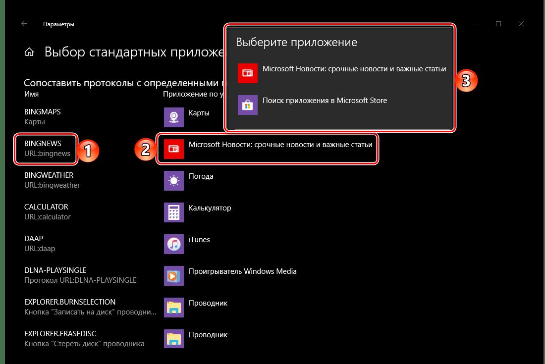 Выбор приложение по умолчанию для конкретных протоколов в среде ОС Windows 10
