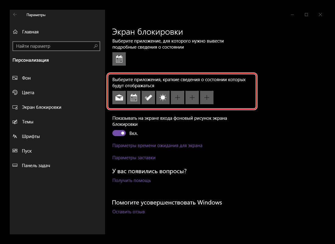 Выбор приложений, для которых на экране блокировки будут выводиться краткие сведения в Windows 10