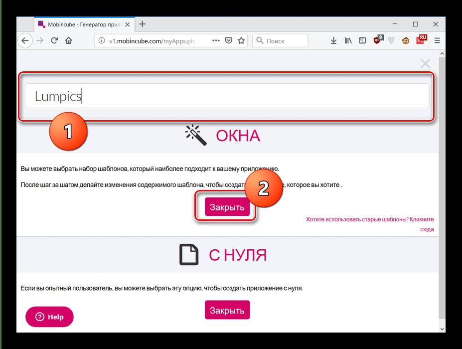 Выбор создания Андроид-приложения онлайн в Mobincube по шаблонам