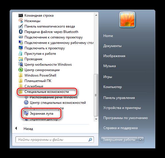 Выбор специальных возможностей для запуска экранной лупы в windows 7