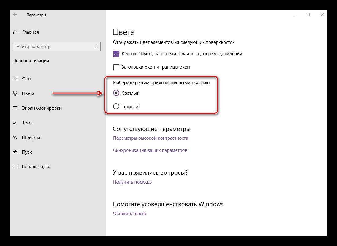 Выбор светлой темы отображения для всех элементов ОС Windows 10