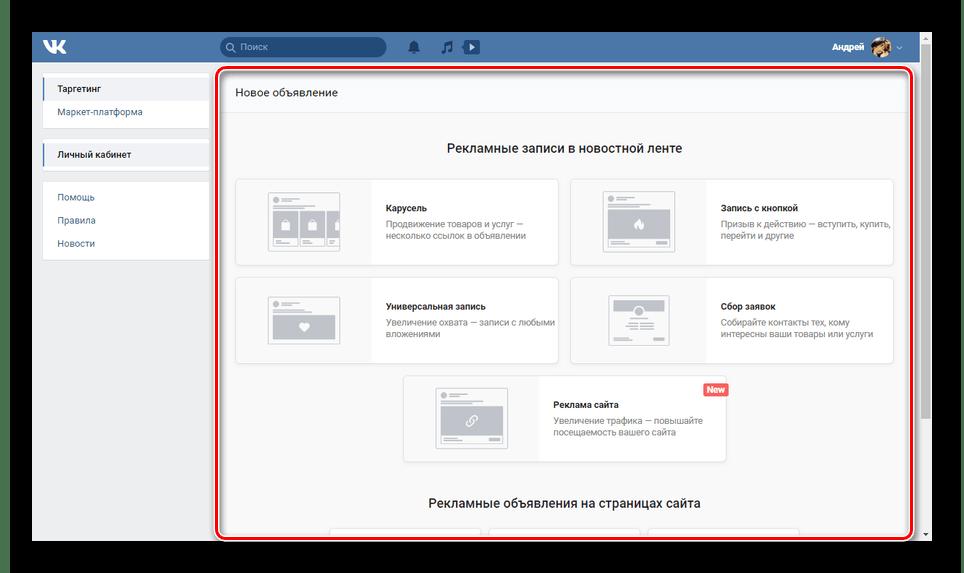 Выбор типа рекламы на сайте ВКонтакте