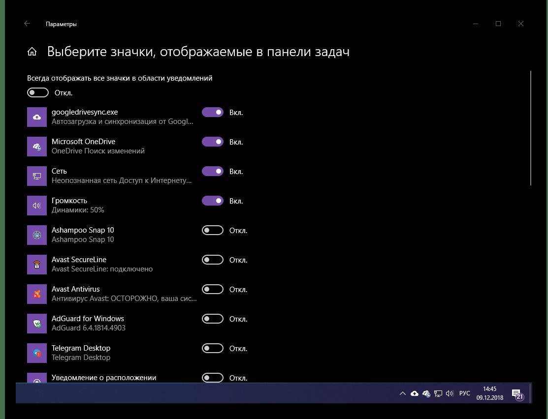Выбор значков, которые будут отображаться в панели задач операционной системы Windows 10
