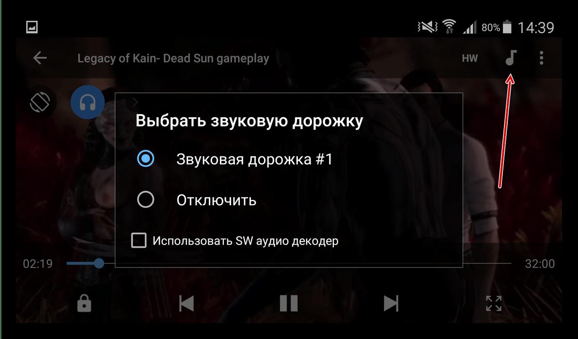 Выбор звуковой дорожки ролика в проигрывателе MX Player для Android