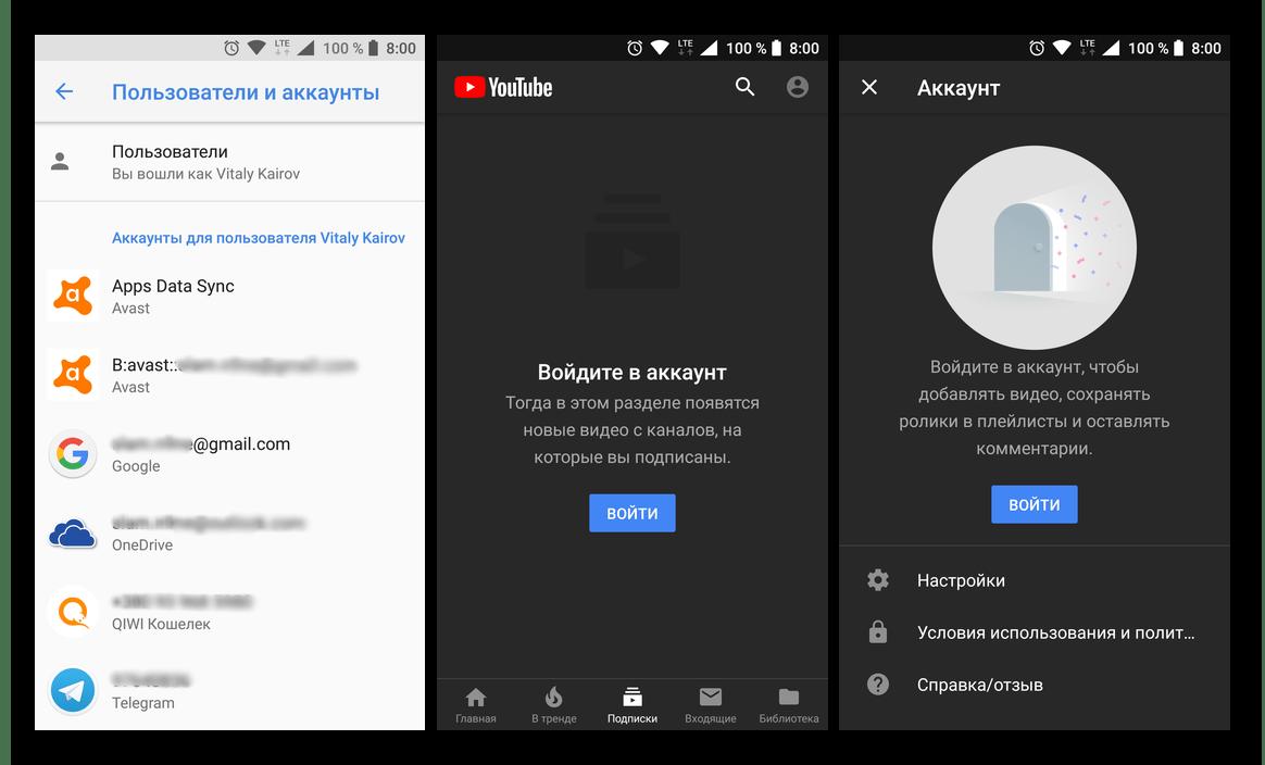 Выбранная учетная запись Google удалена в настройках аккаунта на Android