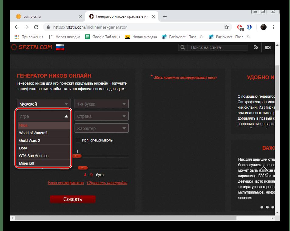 Выбрать игру на сайте SINHROFAZOTRON