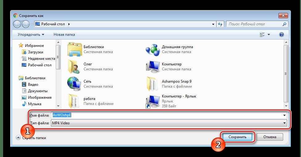 Выбрать место для файла MP3Care