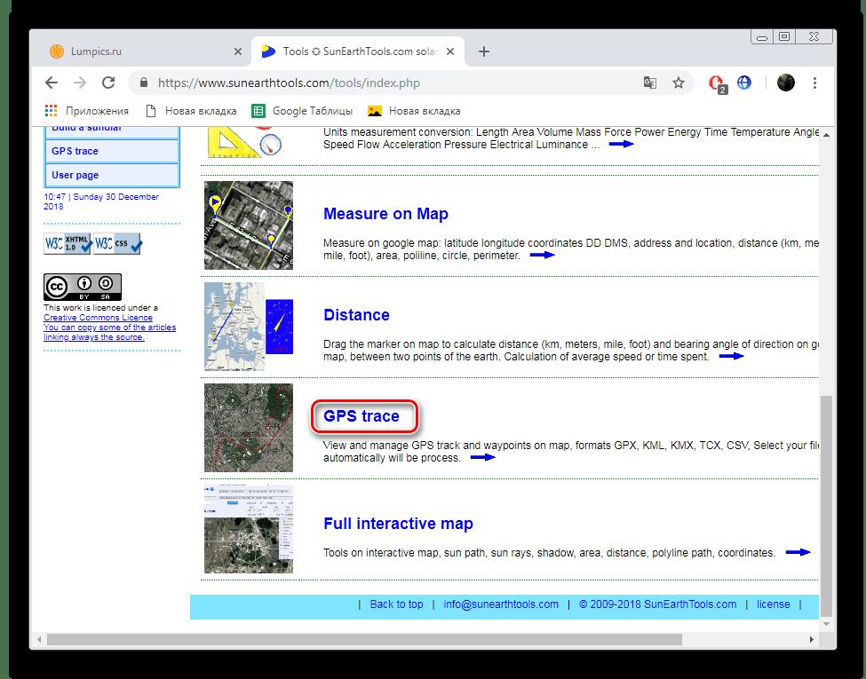 Выбрать необходимый инструмент на сайте SunEarthTools