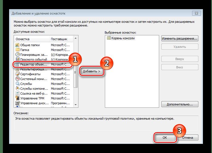 Выбрать оснастку для добавления Windows 7