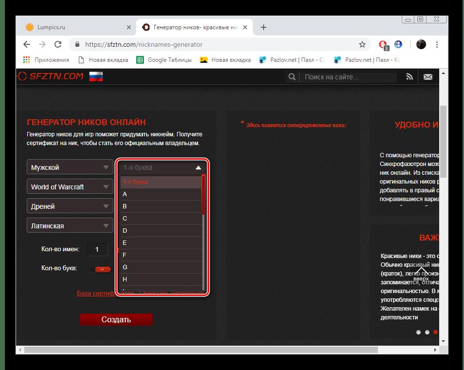 Выбрать первую букву ника на сайте SINHROFAZOTRON
