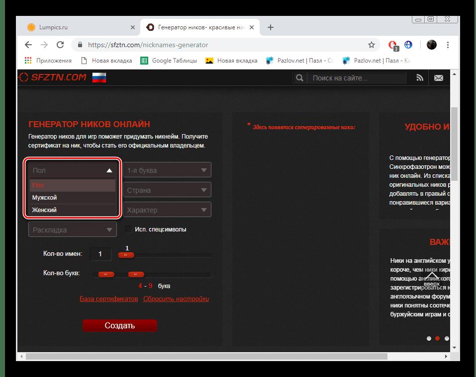 Выбрать пол на сайте SINHROFAZOTRON