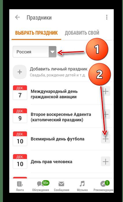 Выбрать праздник в приложении Одноклассники