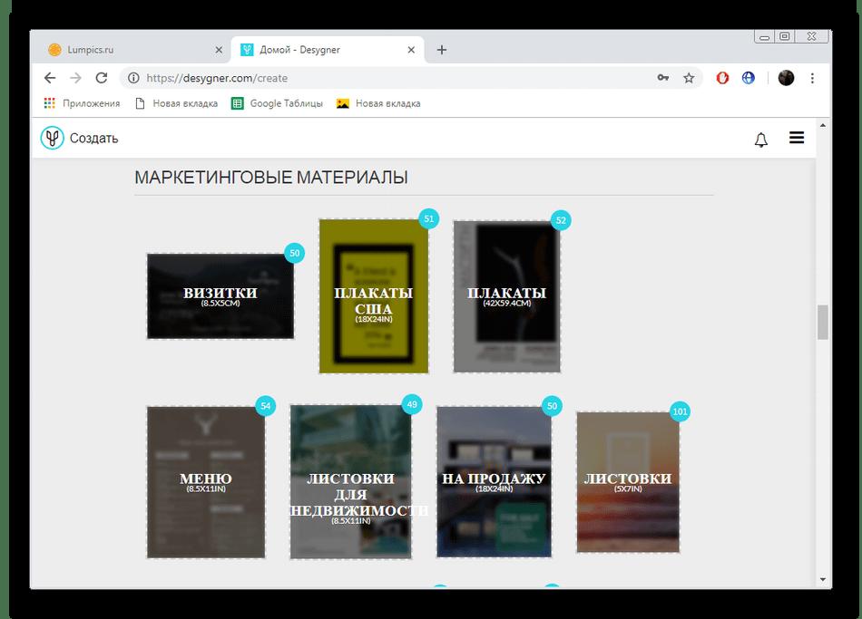 Выбрать проект из шаблона на сайте Desygner