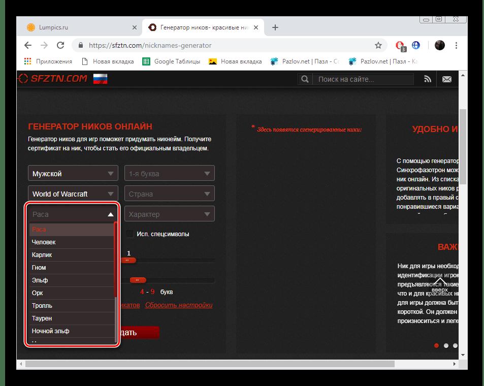 Выбрать расу на сайте SINHROFAZOTRON
