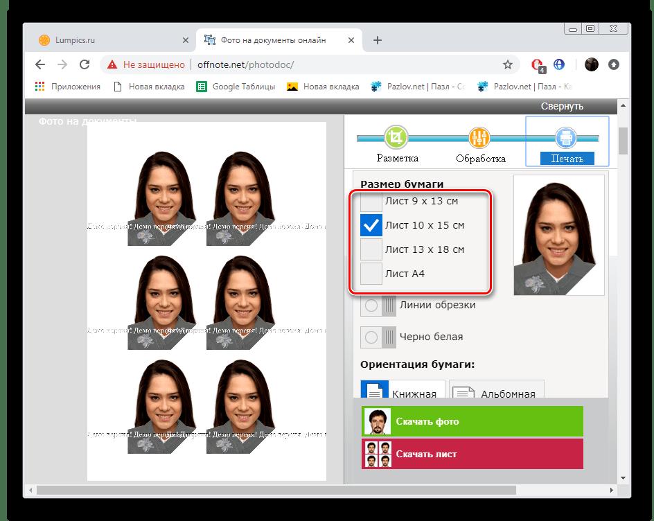 Выбрать размер листа на сайте OFFNOTE
