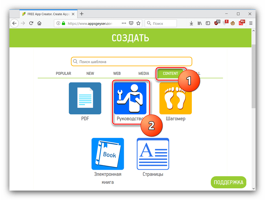 Выбрать шаблон Андроид-приложения для создания онлайн с помощью AppsGeyser
