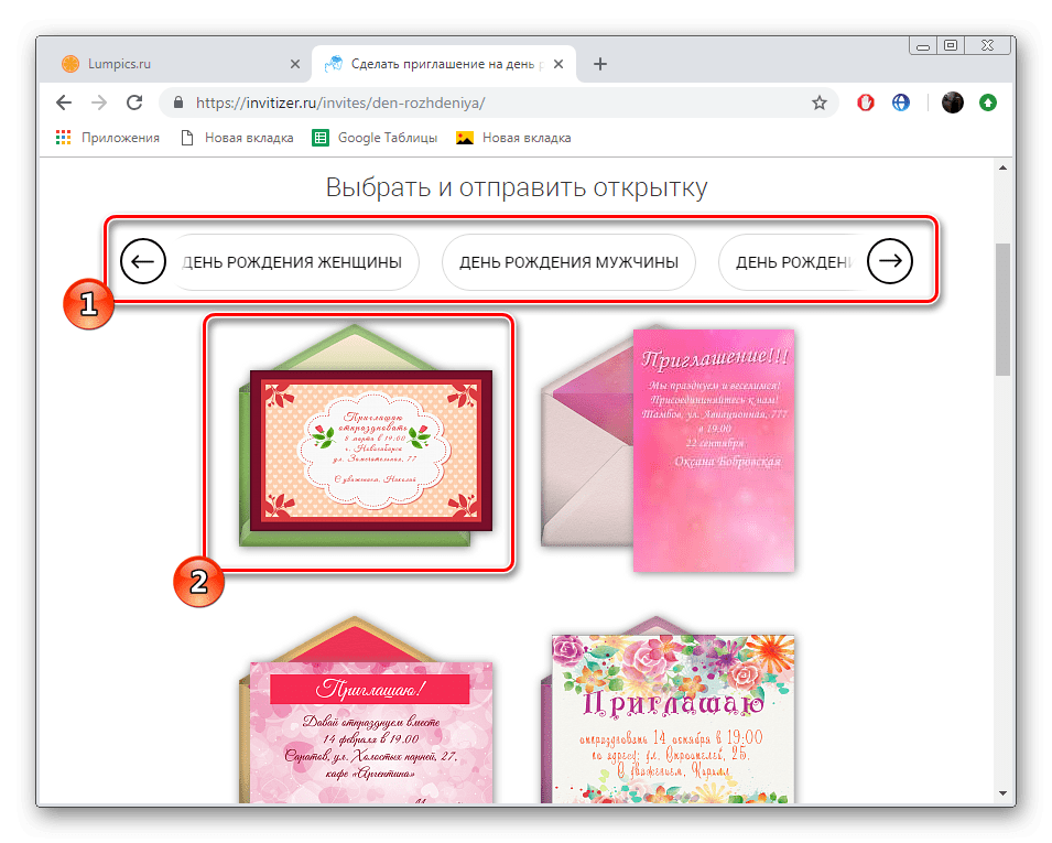 Выбрать шаблон приглашения на сайте Invitizer