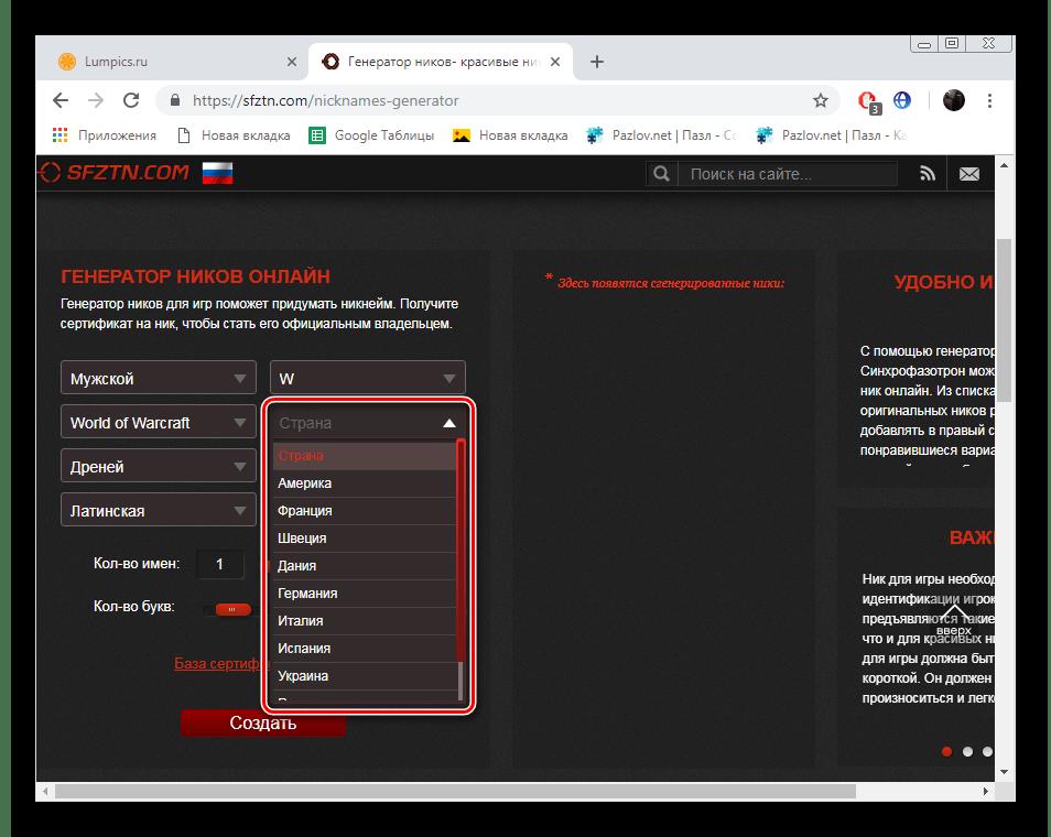 Выбрать страну на сайте SINHROFAZOTRON