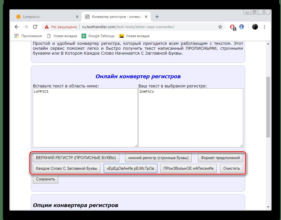 Выбрать тип перевода регистра на сайте Texthandler