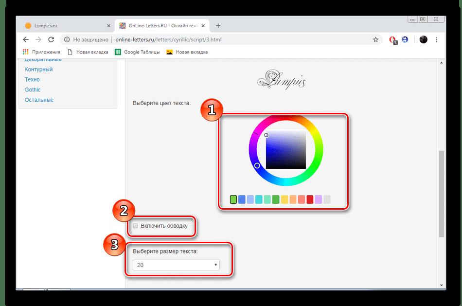 Выбрать цвет для надписи Online-Letters
